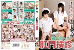 [NFDM-295] 新人ナースの肛門検診 その他アナル 111分 2013/07/05