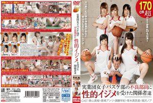 [NFDM-416] 実業団女子バスケ部の不良部員に性的イジメを受けた関係者達 顔面騎乗 Facesitting 125分