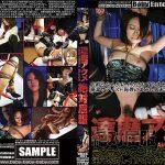 [DDDB-001] 達磨アクメ絶対服従 縛り 女王様 2004/04/15