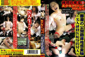 [DDGB-018] 拷問診察室 美少女クリニック 18 Rape Planning 催眠・ドラッグ
