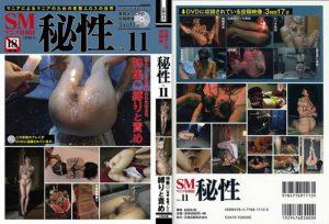 [HS-011] Bondage Asian ボリューム11の秘密 屈辱、拷問、 Scatt Release 07.06.2016