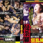 [DDMK-001] 曼荼羅狂乱縄人形 Amateur 2004/05/28 PDDV