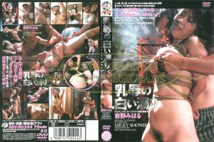 [ADV-R0244] Art Video 乳辱の白い滴り アートビデオ 2007/01/27 Adultery – ADV, Art Video, SM, その他SM, アート(アヴァ), 人妻・熟女, 東園賢. (Release October 24, 2016)