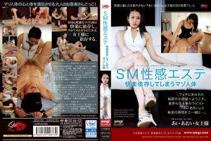 [QRDA-056] Ai Aoi SM性感エステ 快楽依存してしまうマゾ人体 Man Squirting フィスト 放尿 Bondage (Release October 22, 2016)