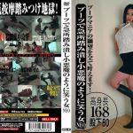 [SECG-04] ブーツで急所踏み潰し小悪魔のように笑う女NEO 放尿 Azumi Mizushima Golden Showers 女王様 フェチ 女王様・M男 Fetish Bondage (Release October 23, 2016)