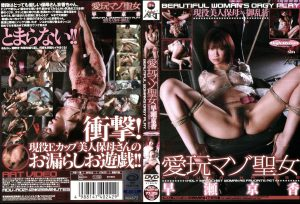 [ADV-R0242] Art Video 愛玩マゾ聖女 峰一也 120分 2007/01/20 – ADV, Art Video, Incest, Mother, SM, その他SM, 峰一也. (Release October 30, 2016)