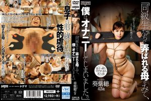 [DDU-037] Aoi Shiho 同級生たちに弄ばれる母をみて、僕はオナニーしてしまいました。 … 2016/10/19 フェチ TENUN 輪姦・凌辱 (Release October 24, 2016)