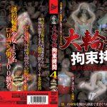 [JUMP-2285] Gehin Ya (jump) 大輪姦 拘束拷問4時間 誘拐された少女15名 245分 Lolita Other (Release October 27, 2016)