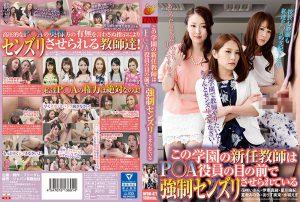 [NFDM-471] Hoshikawa Maki, Natsuki Minami この学園の新任教師はP○A役員の目の前で強制センズリさせられている 108分 Amateur Gal ありす実来 花咲いあん お姉さん 素人(Release October 26, 2016)