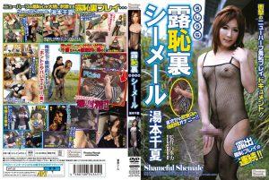 [PSHD-03] 露恥裏シーメール スパンキング・鞭打ち マニア9 Rape Yumoto Chika – Homosexuality, PSHD (Release October 18, 2016)