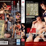 Release October 16, 2016 – [QRDA-053] 女性化乳首ドライ 乳首が感じすぎてイキ狂い SM Kui-nro-do – Full HD-1080p, Kui-nro-do, QRDA, Queen Road, SM.