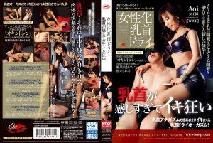 Release October 16, 2016 – [QRDA-053] 女性化乳首ドライ 乳首が感じすぎてイキ狂い SM Kui-nro-do – Full HD-1080p, Kui-nro-do, QRDA, Queen Road, SM.