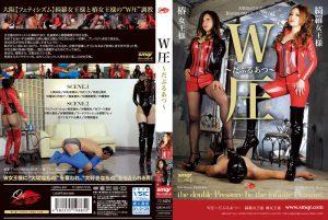 [QRDA-057] W圧~だぶるあつ~ Cowgirl 2016/02/25 痴女 Kira, Takatsubaki Joousama (Release October 22, 2016)