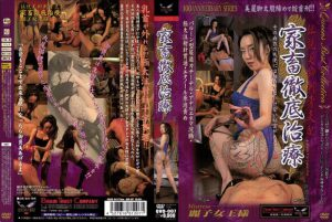 [QVD-007] 家畜徹底治療 Tied SM QUEENS VIDEO – QUEENS VIDEO, QVD, SM, Tied, 女王様. (Release October 27, 2016)