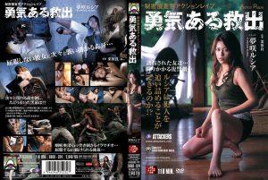 [SHKD-324] 秘密捜査官アクションレイプ 勇気ある救出 5SHK 輪姦・凌辱 Captivity 80分 Yumesaki Rushia (Release October 30, 2016)
