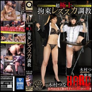[OPUD-237] Shiho Aoi, Tsuna Kimura – Tied Up at a Super High Level: The Lesbian Scat Training – Full HD-1080p, Extreme SCAT