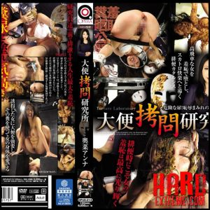 [OPUD-213] Stool Torture Institute Okina Anna – Full HD-1080p, japanese scat, extreme scat (Release December 06, 2016)