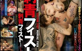 NITR-298 Tattoo Fisting – 刺青フィスト – Full HD-1080p, ハイビジョン, フィスト, 乱交 (Release April 24, 2017)